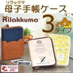 リラックマ母子手帳ケース 見開きタイプ マタニティ 産後 全3タイプ Lサイズ