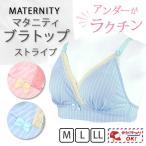 マタニティブラトップ (ストライプ) マタニティウェア ハーフトップ 授乳服 カップ 母乳パッド 産前産後 下着 肌着