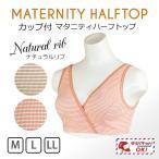 マタニティ 授乳ブラ カップ付き ハーフトップ 産前産後 全2色 M/L/LL