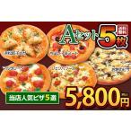 選べるマイセット5枚 冷凍ピザ