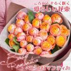 本数を選べるベビーロマンティカの花束 誕生日やお祝い、記念日に年齢分の本数でプレゼント ベビーロマンチカ
