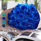 本数を選べるブルーローズ花束 誕生日や記念日に年齢分の本数でプレゼント 青バラ 青いバラ 母の日 女性 バラ 花束 プレゼント プロポーズ