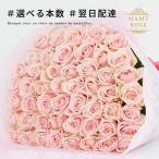 バラの花束 【ピンク】 好きな本数を選べる 誕生日ギフトや記念日ギフトに年齢の数をプレゼント
