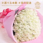 バラの花束 【白】 年齢の数で贈れる 誕生日ギフトや記念日ギフトに年齢の数をプレゼント 母の日 女性 バラ 花束 プレゼント プロポーズ