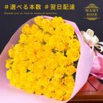 バラの花束 【イエロー】 年齢の数で贈れる 誕生日ギフトや記念日ギフトに年齢の数をプレゼント 母の日 女性 バラ 花束 プレゼント プロポーズ