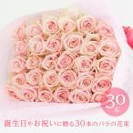 バラの花束 30本 誕生日ギフトに贈るプラチナローズのバラ花束・指定日配達対応 母の日 女性 バラ 花束 プレゼント プロポーズ