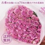 バラの花束●古希祝い●紫の70本のバラ  古希の誕生日ギフトに贈るプラチナローズのバラ花束・指定日配達対応 女性 バラ 花束 プレゼント