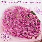 バラの花束●喜寿祝い●紫の77本のバラ  喜寿の誕生日ギフトに贈るプラチナローズのバラ花束・指定日配達対応 女性 バラ 花束 プレゼント