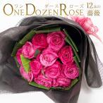 ダーズンローズ 大輪ピンクのバラ花束 12本 結婚式 結婚記念日 薔薇 送料無料 ダーズン 大輪 母の日 女性 バラ 花束 プレゼント プロポーズ