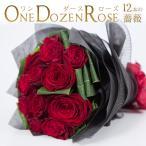ダーズンローズ 大輪赤バラ花束 12本 結婚式 結婚記念日 薔薇 送料無料 ダーズン 大輪 レッド 母の日 女性 バラ 花束 プレゼント プロポーズ