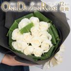 ダーズンローズ 大輪白バラ花束 12本 結婚式 結婚記念日 薔薇 送料無料 ダーズン 大輪 レッド 母の日 女性 バラ 花束 プレゼント プロポーズ