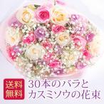 【送料無料】30本のバラとカスミソウの花束【指定日配達対応】誕生日・結婚記念日・敬老の日 母の日 女性 バラ 花束 プレゼント プロポーズ