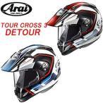 Arai/アライ/TOUR CROSS 3 DETOUR【オフロードヘルメット】
