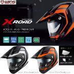 WINS/ウインズ/X-ROAD FREE RIDE/エックスロード フリーライド 【オフロードヘルメット】