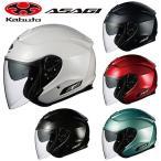 【送料無料】OGKカブト/ASAGI/アサギ【ジェットヘルメット】 インナーサンシェード搭載/ogk