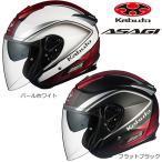OGKカブト/ASAGI CLEGANT/アサギ クレガント/インナーサンシェード搭載 【ジェットヘルメット】
