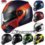 【送料無料】 OGKカブト KAZAMI カザミ システムヘルメット インナーサンシェード搭載