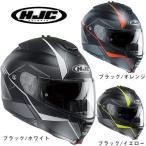 【送料無料】 HJC HJH101 IS-MAX II マイン MINE システムヘルメット バイクヘルメット