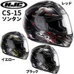 【送料無料】 HJC HJH114 CS-15 SONGTAN ソンタン フルフェイスヘルメット バイクヘルメット