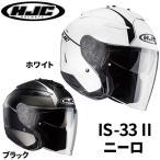 【送料無料】 HJC HJH121 IS-33II NIRO IS-33II ニーロ ジェットヘルメット バイクヘ