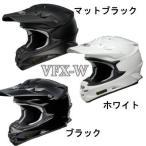 SHOEI/ショウエイ/VFX-W(ブイエフエックスダブリュー)プレーン【オフロード ヘルメット】