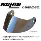 ショッピングヘルメット NOLAN/ノーラン/X-802R/X-702用 シールド メタルブルー/フラット(ティアオフシールド対応)