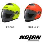 ショッピングヘルメット NOLAN/ノーラン/N43E Trilogy ハイビィジビリティー