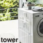 山崎実業 マグネット洗濯ハンガー収納ラック タワー S 3690、3691