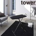 山崎実業 軽量スタンド式アイロン台 タワー   4027、4028