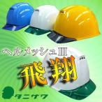 ヘルメット 【作業用・工事用】タニザワ/谷沢製作所 ST#1830-FZ/ヘルメッシュ3飛翔二重構造