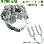 【作業用・工事用・電気用ヘルメット】谷沢製作所/タニザワ/J型(EPA) エアライト内装