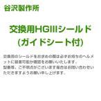 谷沢製作所 タニザワ 交換用HGIIIシールド(ガイドシート付)