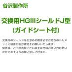 谷沢製作所 タニザワ 交換用HGIIIシールド J型(ガイドシート付)
