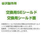 工事用ヘルメットオプション 谷沢製作所 タニザワ 交換用SEシールド メンテナンス用品