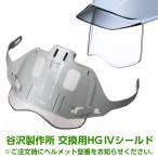 工事用ヘルメットオプション 谷沢製作所 タニザワ 交換用SDCシールド メンテナンス用品