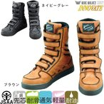 安全靴 ハイカット おたふく手袋 WIDE WOLVES INNOVATE ワイドウルブス イノベート ワークブーツ マジックベルト WW-571B、WW-572B