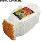 おたふく手袋 防寒軍手 10双組×10セット G-90 作業用防寒手袋 作業手袋