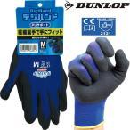 ダンロップ DUNLOP デジハンド PUサポート 10双 背抜き手袋 ポリウレタンコーティング 作業手袋