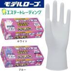 使い捨て手袋 感染対策 ウイルス対策 エステー ニトリル使い切りゴム手袋 991 粉なし 100枚入り 使い切り極薄 食品衛生法適合 業務用
