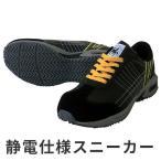 安全靴 日進ゴム HyperV ハイパーV 静電 #211 紐靴 スニーカータイプ