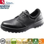 ウォーキングセフティ/WS11黒/安全靴/simon シモン【安全靴 短靴】セーフティーシューズ 軽量 黒
