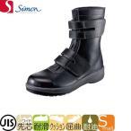 7538 黒/安全靴/simon シモン【安全靴 ロング】半長靴 安全長靴 安全ブーツ 牛革