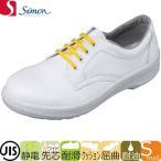 静電靴シリーズ(革製)/7511 白静電靴/安全靴スニーカー/simon シモン【静電安全靴 短靴】安全靴