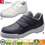 静電靴シリーズ(人工皮革製)/8818N 紺静電靴/安全靴スニーカー/simon シモン【静電保護靴 スニーカー】安全靴
