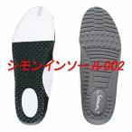 シモンインソール 002/中敷/simon シモン【インソール】安全靴 中敷