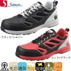 LSシリーズ/LS411/安全靴スニーカー/simon シモン【プロテクティブスニーカー】安全靴 セーフティースニーカー<ローカット 紐タイ