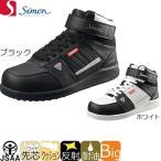 NSシリーズ/NS322/安全靴スニーカー/simon シモン【プロテクティブスニーカー】安全靴 セーフティースニーカー