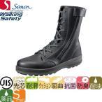 安全靴 ブーツ シモン Simon 在庫処分特価 WS33C付 1700320 紐靴 JIS規格