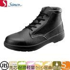安全靴 ハイカット シモン Simon AW22 1000030 紐靴 JIS規格