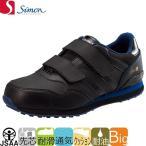 セーフティースニーカー シモン Simon NS818 2313150 先芯あり 作業靴 マジックタイプ